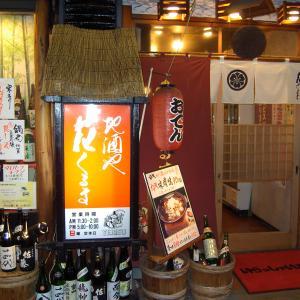 和食花くるま 9月13日(月)~9月30日(木)まで緊急事態宣言延長の為夜の営業を休業