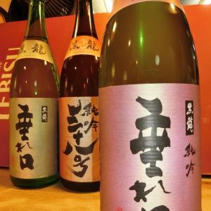 花くるま お宝です「福井の地酒 黒龍 純米吟醸垂れ口」年1回限定酒