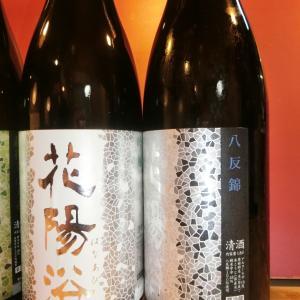 和食花くるま お宝です「花陽浴 埼玉県 純米大吟醸八反錦おりがらみ 袋吊瓶囲無濾過生原酒