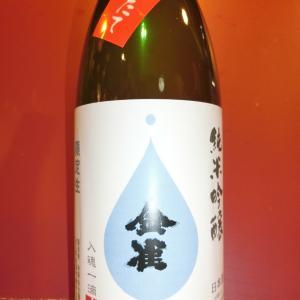 和食 花くるま お宝です「金雀 山口県 純米吟醸しぼりたて」美味い名酒