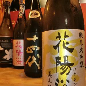 和食 花くるま 8月最終日お宝到着「花陽浴純米大吟醸美山錦瓶燗火入れ無濾過生」