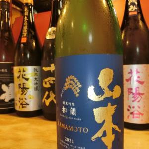 和食花くるま 8月最終日お宝到着「山本 秋田県 和韻」ワイン酵母×日本酒酵母