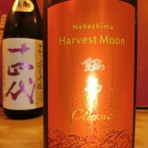 和食 花くるま お宝です「鍋島 ハーベストムーン」秋上がりの大本命酒