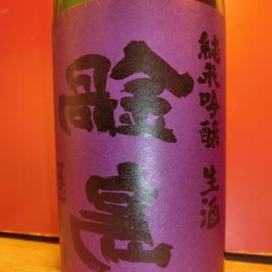 和食 花くるま お宝到着「鍋島 純米吟醸隠し酒」まさに掘り出し物 山田錦50%
