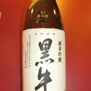 和食花くるま お宝到着「黒牛 和歌山 純米吟醸中取り生原酒」山田錦100%精米50