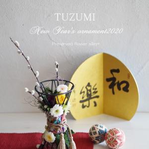 【募集】12月1dayレッスン「お正月アレンジ2020☆鼓」ご案内