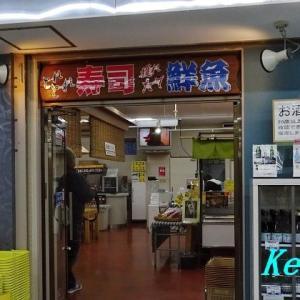鯖(サバ)のオバマ(3)『若狭フィッシャーマンズワーフ』の寿司・鮮魚コーナー 〔福井県小浜市〕