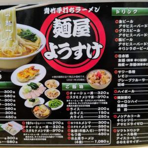 佐野ラーメン「麺屋ようすけ」(3) チャーシューメン&餃子&もつ煮  〔栃木県佐野市〕
