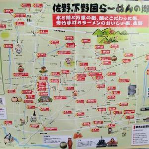 佐野ラーメン「佐野らーめん会MAP」  〔栃木県佐野市〕