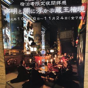 奈良で浄化の修行