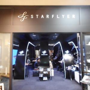 STARFLYER CAFE 有楽町