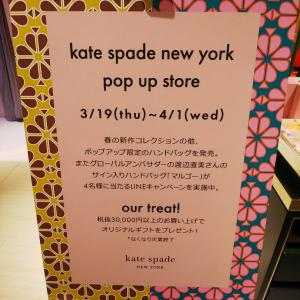 「KATE SPADE NEW YORK POP UP STORE」4/15まで