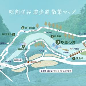 【群馬】東洋のナイアガラ・吹割の滝