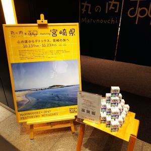 10/23まで「丸の内×JP47 Featuring 宮崎県」