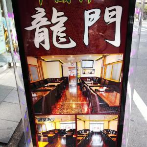 【GoTo EAT】中華料理・龍門