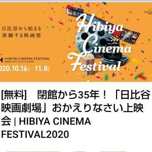 日比谷シネマフェスティバル2020