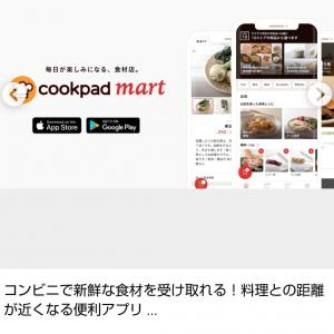 cookpadmartのキャンペーン