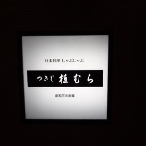 【GoToEAT】つきじ植村