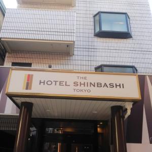 【もっとTokyo】THE HOTEL SHINBASHIに宿泊