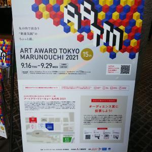 【丸の内】ART AWARD TOKYO MARUNOUCHI 2021