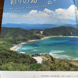 自然環境食沖縄ツアー最終打ち合わせ