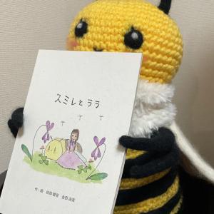 ミツバチの絵本が増版なりました!そしてみつばちの編みぐるみも!