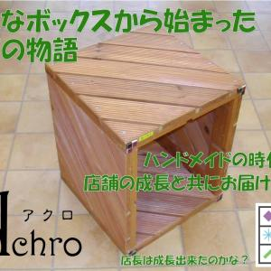 アクロ☆チャンネル 7/14(水)配信「アクロの歴史」