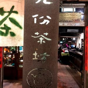 台湾へ行ってきました。  九份茶房