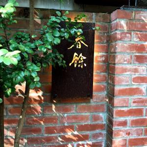 台湾へ行ってきました。2    茶室のあるレストラン「春餘園子」