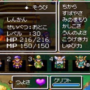 ドラクエ4【DS】MAXステータスへの道・506