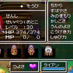 ドラクエ4【DS】MAXステータスへの道・508