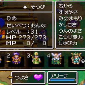 ドラクエ4【DS】MAXステータスへの道・509