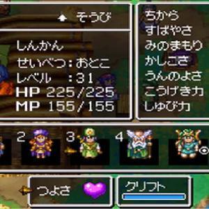ドラクエ4【DS】MAXステータスへの道・510