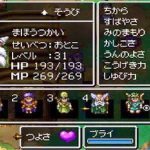 ドラクエ4【DS】MAXステータスへの道・511