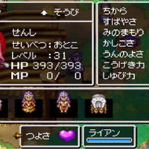 ドラクエ4【DS】MAXステータスへの道・516