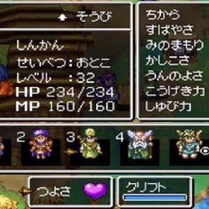 ドラクエ4【DS】MAXステータスへの道・514