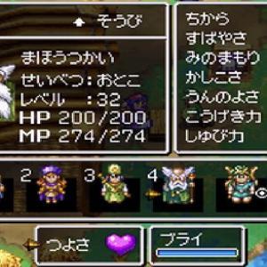 ドラクエ4【DS】MAXステータスへの道・515