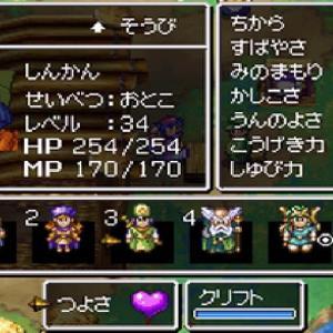 ドラクエ4【DS】MAXステータスへの道・522