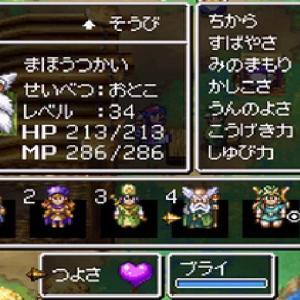 ドラクエ4【DS】MAXステータスへの道・523