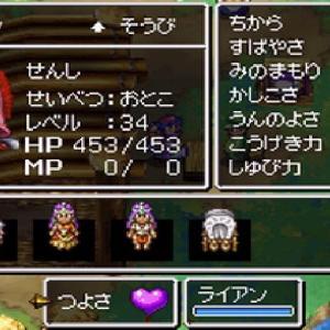 ドラクエ4【DS】MAXステータスへの道・524