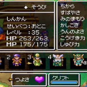 ドラクエ4【DS】MAXステータスへの道・526
