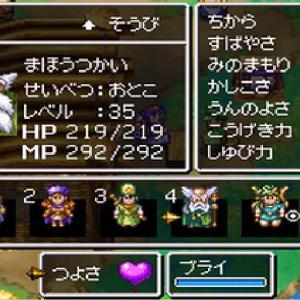 ドラクエ4【DS】MAXステータスへの道・527