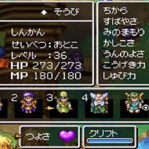 ドラクエ4【DS】MAXステータスへの道・530