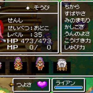 ドラクエ4【DS】MAXステータスへの道・532