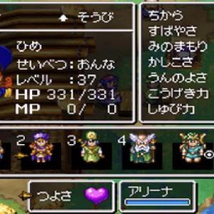 ドラクエ4【DS】MAXステータスへの道・541