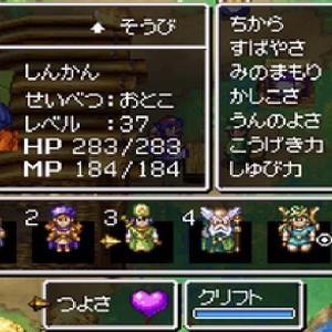 ドラクエ4【DS】MAXステータスへの道・534