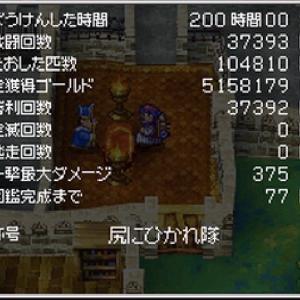 ドラクエ4【DS】MAXステータスへの道・戦歴1