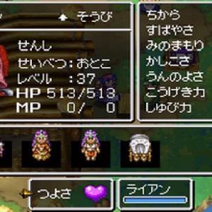 ドラクエ4【DS】MAXステータスへの道・540