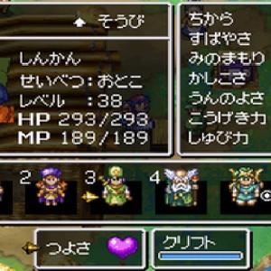 ドラクエ4【DS】MAXステータスへの道・542
