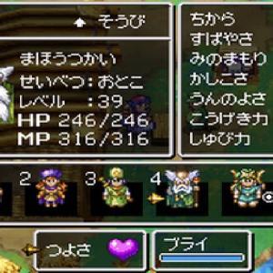 ドラクエ4【DS】MAXステータスへの道・543